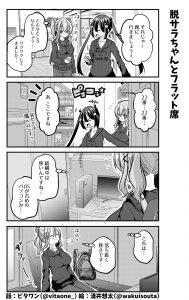 脱サラちゃん6話_05