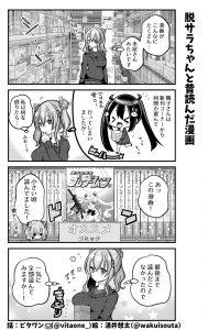 脱サラちゃん6話_06