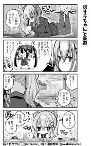 脱サラちゃん6話_07