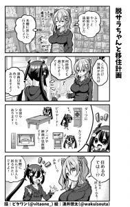 脱サラちゃん6話_08