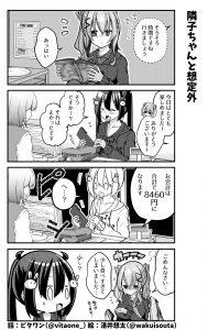 脱サラちゃん6話_09