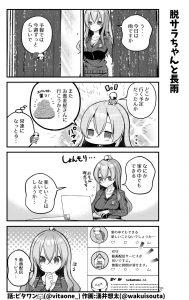 脱サラちゃん7話_01