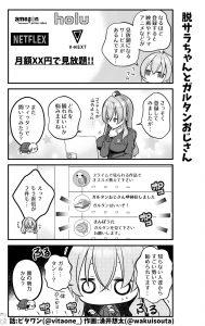 脱サラちゃん7話_02