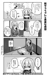 脱サラちゃん7話_03