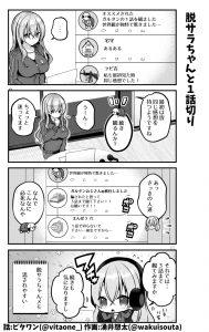 脱サラちゃん7話_04