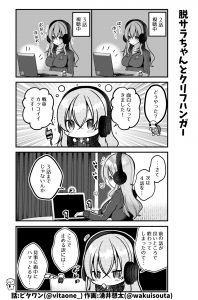 脱サラちゃん7話_05
