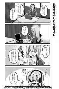 脱サラちゃん7話_06