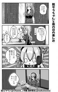 脱サラちゃん7話_07