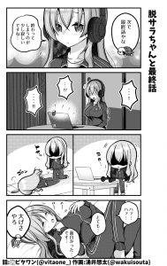 脱サラちゃん7話_08