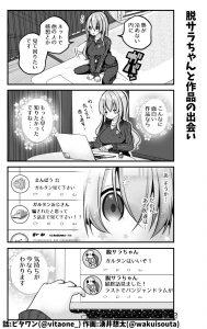 脱サラちゃん7話_09