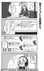 脱サラちゃん7話_10