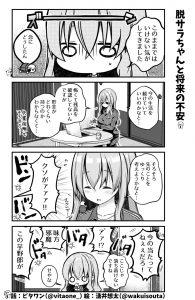 脱サラちゃん8話_01