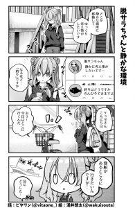 脱サラちゃん8話_02
