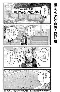 脱サラちゃん8話_03