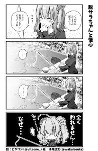 脱サラちゃん8話_05
