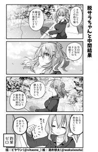 脱サラちゃん8話_06