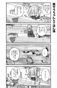 脱サラちゃん8話_07