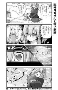 脱サラちゃん8話_08