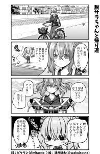 脱サラちゃん8話_09