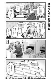 脱サラちゃん8話_10