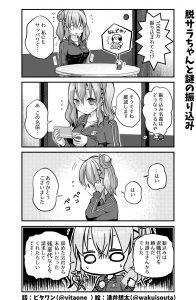脱サラちゃん9話_01