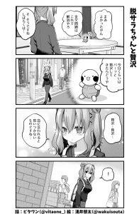 脱サラちゃん9話_02
