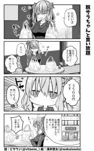 脱サラちゃん9話_03