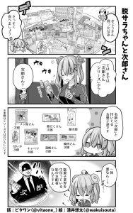 脱サラちゃん9話_04