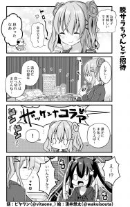 脱サラちゃん9話_05