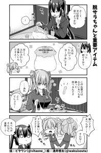 脱サラちゃん9話_07