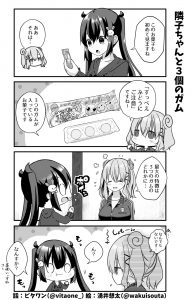 脱サラちゃん9話_08