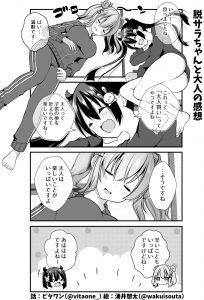 脱サラちゃん9話_09