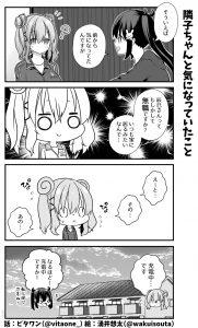 脱サラちゃん9話_10