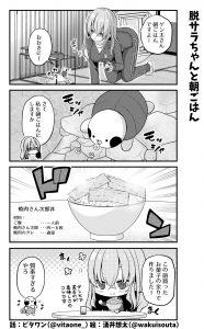 脱サラちゃん10話_01