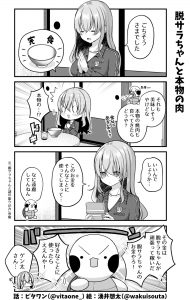 脱サラちゃん10話_02