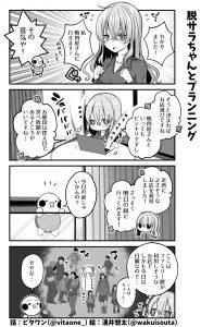 脱サラちゃん10話_03