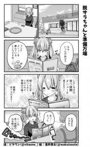 脱サラちゃん10話_04