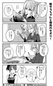 脱サラちゃん10話_05