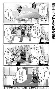脱サラちゃん11話_01
