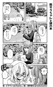 脱サラちゃん11話_02