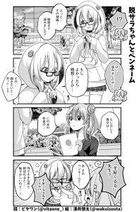 脱サラちゃん11話_03