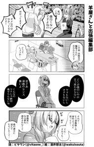 脱サラちゃん11話_04
