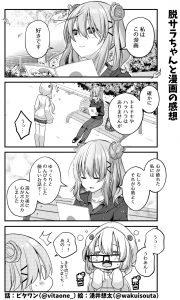 脱サラちゃん11話_05