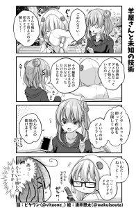 脱サラちゃん11話_06