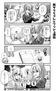 脱サラちゃん11話_08