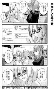 脱サラちゃん11話_09