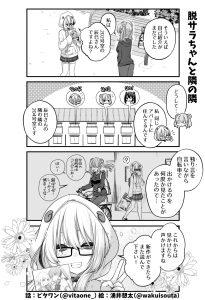 脱サラちゃん11話_10