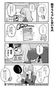 脱サラちゃん12話_02