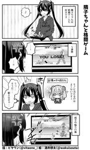 脱サラちゃん12話_03