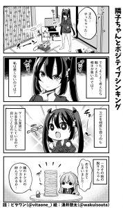 脱サラちゃん12話_04